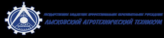 """ГБПОУ """"Лысковский агротехнический техникум"""""""