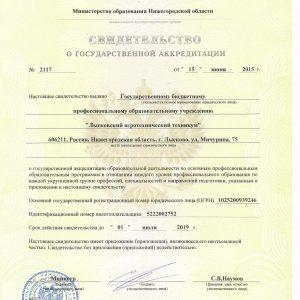 Свидетельство-о-государственной-аккредитации